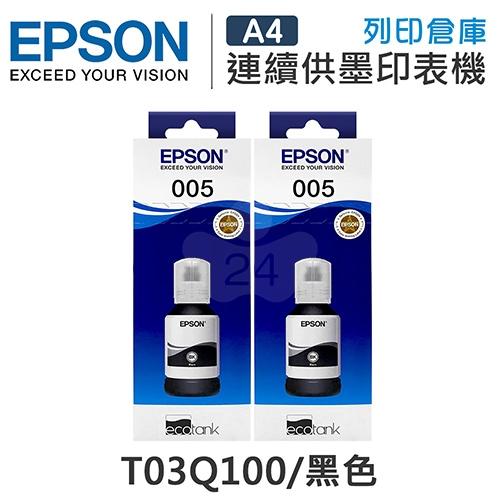 EPSON T03Q100 原廠黑色盒裝墨水(2黑)
