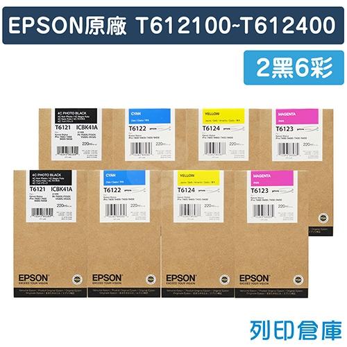 EPSON T612100~T612400 (NO.612) 原廠墨水匣超值組(2黑6彩)