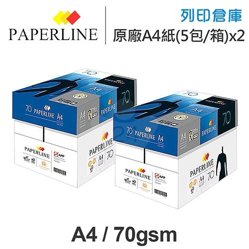 PAPERLINE 多功能影印紙 A4 70g (5包/箱)x2