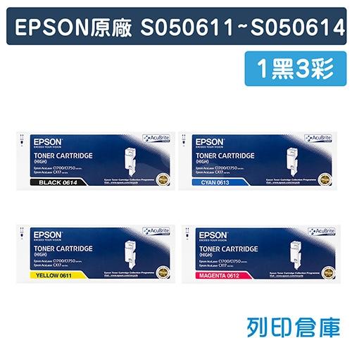 EPSON S050611~S050614 原廠碳粉組(1黑3彩)
