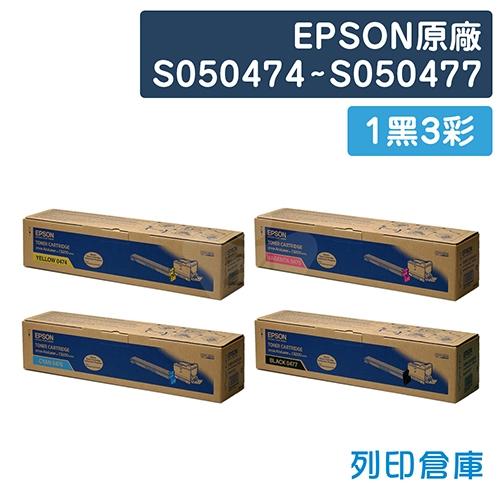 EPSON S050474~S050477 原廠碳粉匣組(1黑3彩)