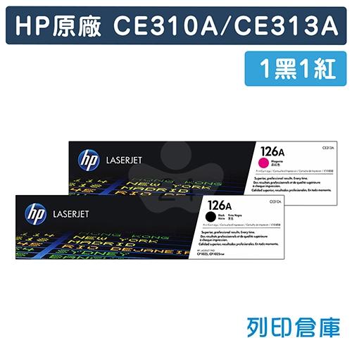 HP CE310A/CE313A (126A) 原廠碳粉匣超值組(1黑1紅)