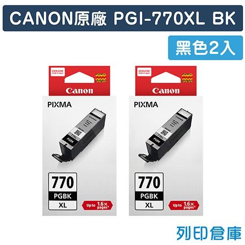 CANON PGI-770XLBK 原廠黑色高容量墨水匣(2黑)