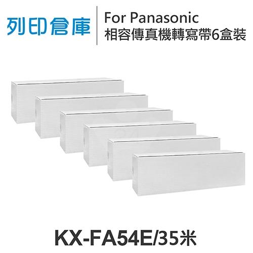 For Panasonic KX-FA54E 相容傳真機專用轉寫帶足35米超值組(6盒)
