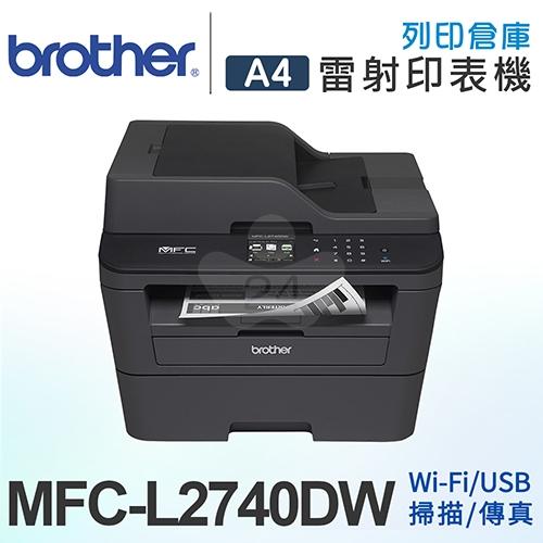 Brother MFC-L2740DW 觸控無線多功能雷射傳真複合機