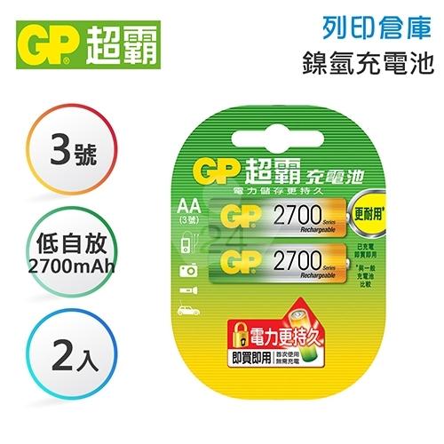 GP超霸 2700mAh-3號 鎳氫充電池2入