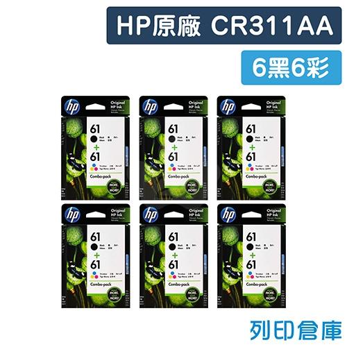 HP CR311AA (NO.61) 原廠墨水匣組合包(6黑+6彩)