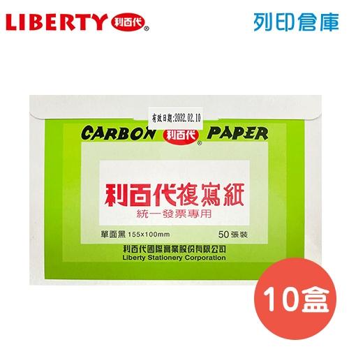LIBERTY 利百代 發票用複寫紙 (單面黑) 50張*10小盒/包
