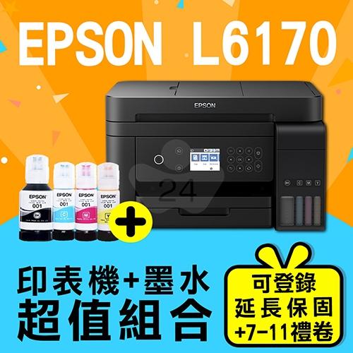【限時促銷超值組合】EPSON L6170 雙網三合一高速 連續供墨複合機 + T03Y1~T03Y4 原廠墨水組 / 加購墨水上網登錄送禮卷+享兩年保固