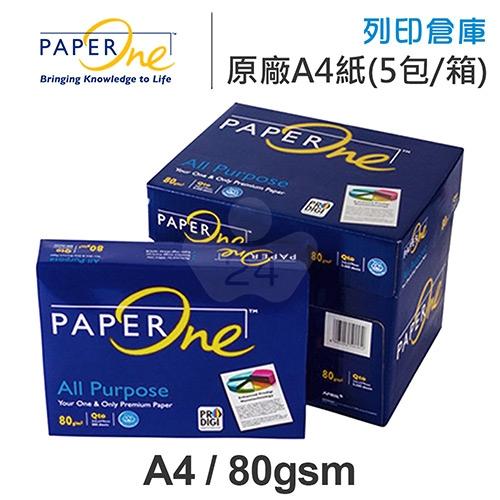 PAPER ONE 多功能影印紙 A4 80g  (5包/箱)