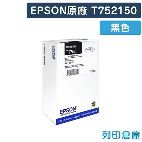 EPSON T752150 (NO.752) 原廠黑色墨水匣