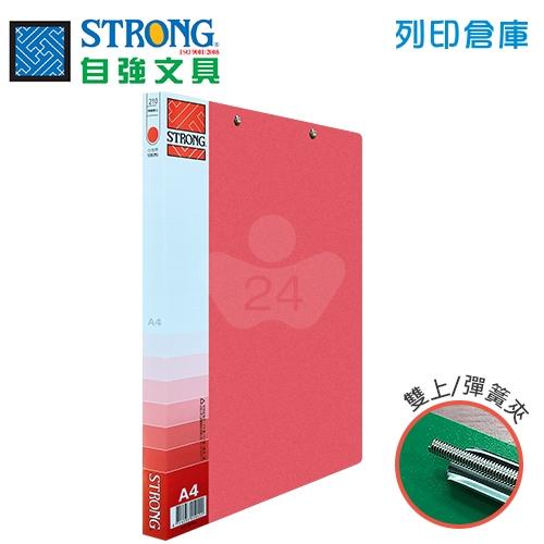 STRONG 自強 210(PP) 環保雙上彈簧夾-紅 1本