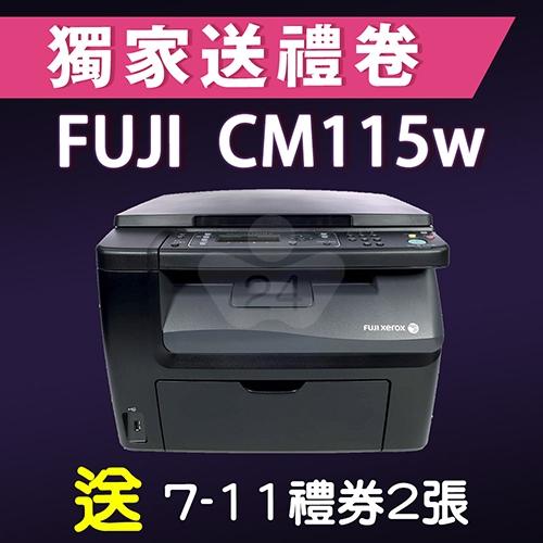 【獨家加碼送200元7-11禮券】Fuji Xerox DocuPrint CM115w無線彩色S-LED多功複合機