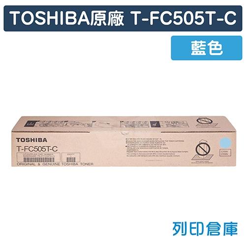 TOSHIBA T-FC505T-C 原廠影印機藍色碳粉匣