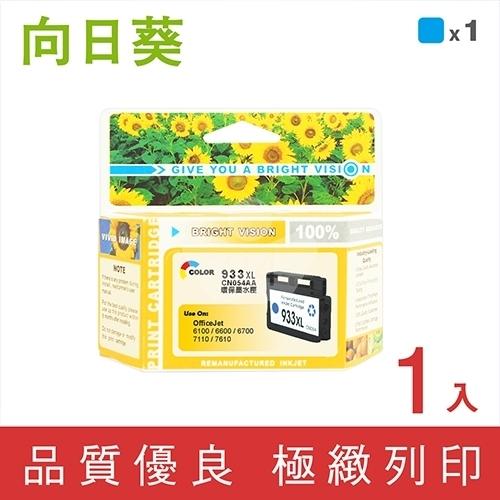 向日葵 for HP NO.933XL (CN054AA) 藍色高容量環保墨水匣