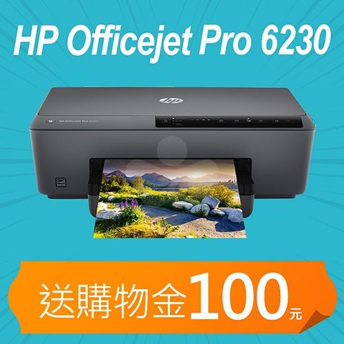 【獨加送購物金100元】HP Officejet Pro 6230高速雲端雙面精省商務機