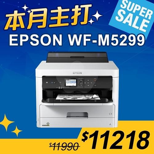 【本月主打】EPSON WF-M5299 黑白高速商用印表機