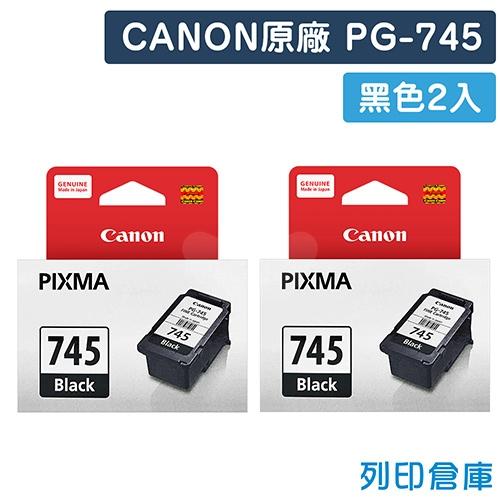 CANON PG-745 原廠黑色墨水匣(2黑)
