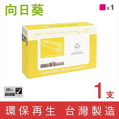向日葵 for HP CE743A (307A) 紅色環保碳粉匣