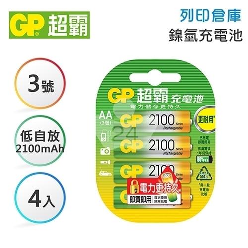 GP超霸 2100mAh-3號 鎳氫充電池4入