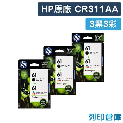 HP CR311AA (NO.61) 原廠墨水匣組合包(3黑+3彩)