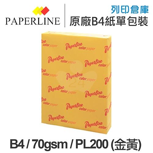 PAPERLINE PL200 金黃色彩色影印紙 B4 70g (單包裝)