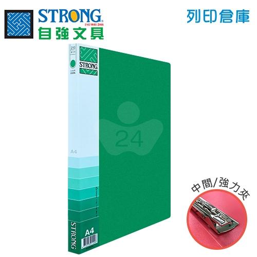 STRONG 自強 210(PP) 環保中間強力夾-綠 1本