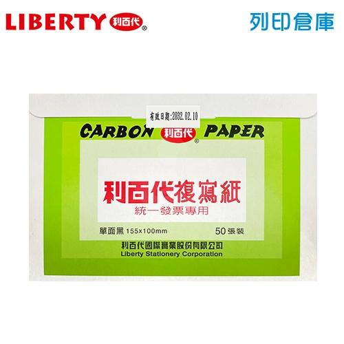LIBERTY 利百代 發票用複寫紙 (單面黑) 50張/小盒