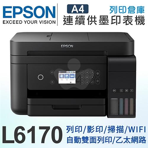EPSON L6170 雙網三合一高速 連續供墨複合機