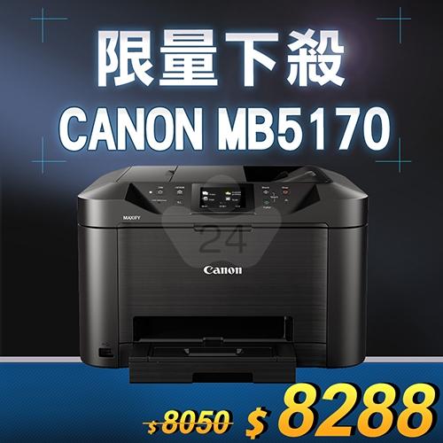 【限量下殺20台】Canon MAXIFY MB5170 商用傳真多功能複合機