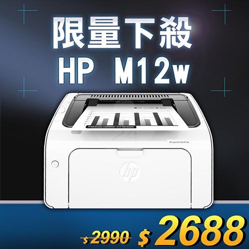 【限量下殺100台】HP LaserJet Pro M12w 無線黑白雷射印表機