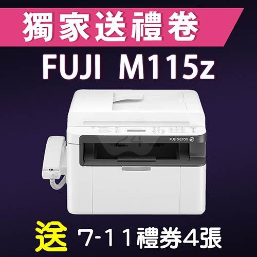 【獨家加碼送400元7-11禮券】Fuji Xerox DocuPrint M115z 無線黑白雷射傳真事務機