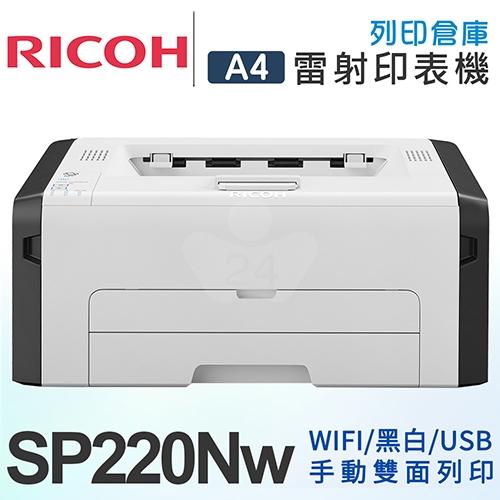 RICOH SP 220Nw 高速無線黑白雷射印表機