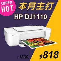 【本月主打】HP Deskjet 1110 輕巧亮彩噴墨印表機