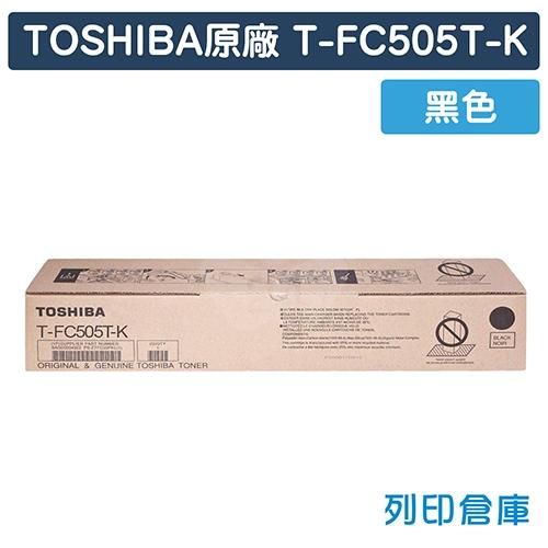 TOSHIBA T-FC505T-K 原廠影印機黑色碳粉匣