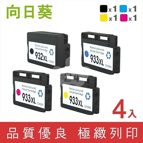 向日葵 for HP NO.932XL + NO.933XL / 1黑3彩高容量超值組 ( CN053AA ~ CN056AA ) 環保墨水匣