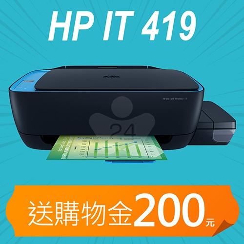 【獨加送購物金200元】HP InkTank Wireless 419 超印量無線相片連供事務機