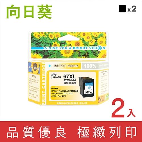 向日葵 for HP NO.67XL (3YM57AA) 黑色高容量環保墨水匣 / 2黑超值組
