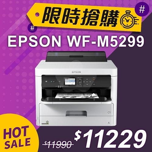 【限時搶購】EPSON WF-M5299 黑白高速商用印表機