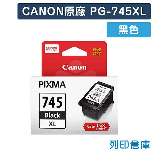 CANON PG-745XL / PG745XL 原廠黑色高容量墨水匣