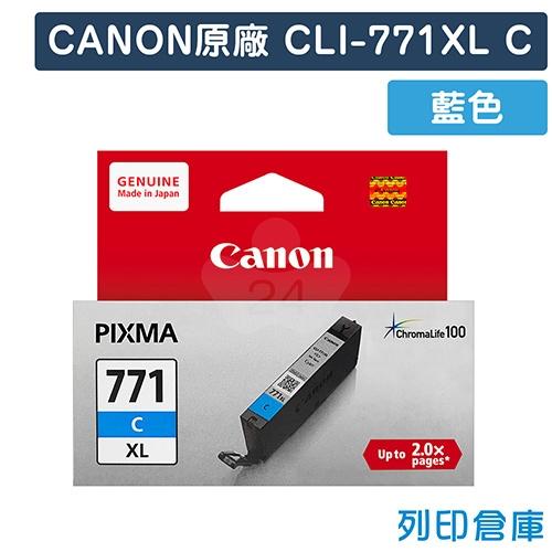 CANON CLI-771XLC 原廠藍色高容量墨水匣