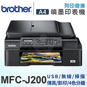 Brother InkBenefit MFC-J200 12合1無線傳真多功能複合機