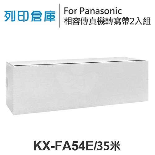 For Panasonic KX-FA54E 相容傳真機專用轉寫帶足35米2入組