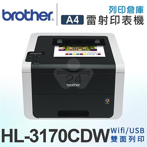 Brother HL-3170CDW 無線網路彩色雷射印表機