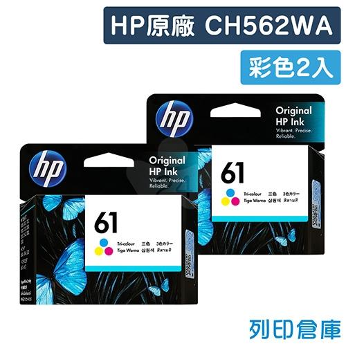 HP CH562WA (NO.61) 原廠彩色墨水匣超值組(2彩)