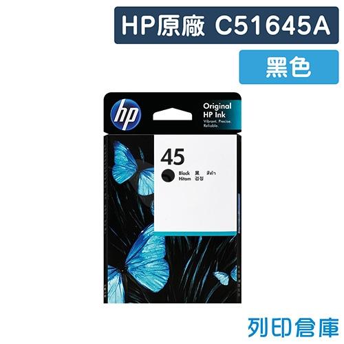 HP C51645A (NO.45) 原廠黑色墨水匣