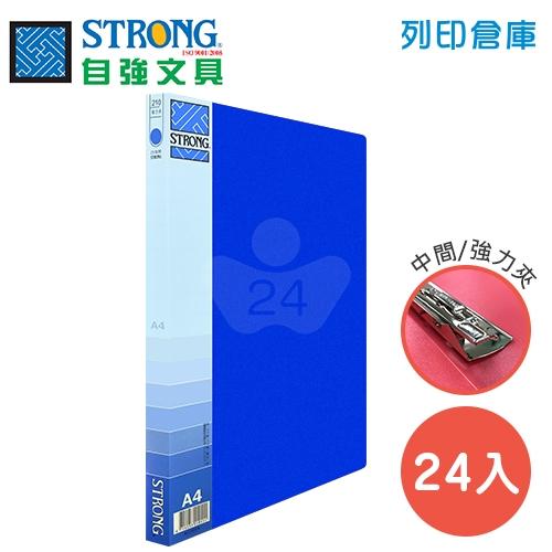 STRONG 自強 210(PP) 環保中間強力夾-藍 24入/箱