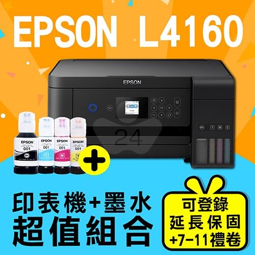 【印表機+墨水延長保固組】EPSON L4160 Wi-Fi三合一插卡/螢幕 連續供墨複合機 + T03Y1~T03Y4 原廠墨水組