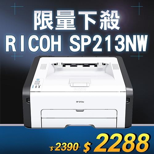 【限量下殺50台】RICOH SP 213Nw 高速無線黑白雷射印表機