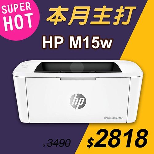 【本月主打】HP LaserJet Pro M15w 無線黑白雷射印表機
